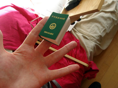 tiny-book.jpg