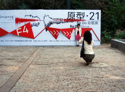 shenzhen-biennale4.jpg